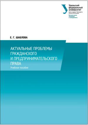 обложка книги Актуальные проблемы гражданского и предпринимательского права автора Елена Шаблова