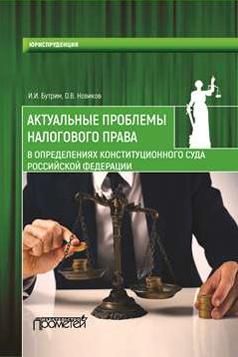 обложка книги Актуальные проблемы налогового права в определениях Конституционного Суда Российской Федерации автора Олег Новиков