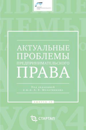обложка книги Актуальные проблемы предпринимательского права. Выпуск IV автора  Сборник статей