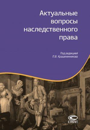 обложка книги Актуальные вопросы наследственного права автора  Коллектив авторов