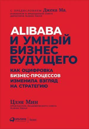 обложка книги Alibaba и умный бизнес будущего автора Цзэн Мин