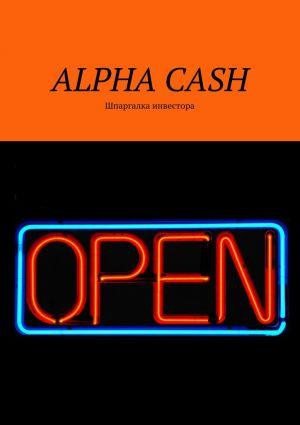 обложка книги ALPHACASH. Шпаргалка инвестора автора Оксана Гаврилова