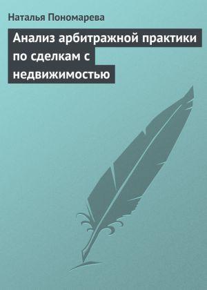 обложка книги Анализ арбитражной практики по сделкам с недвижимостью автора Наталья Пономарева