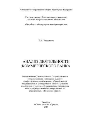 обложка книги Анализ деятельности коммерческого банка автора Татьяна Зверькова