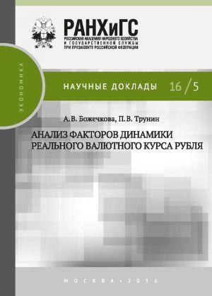 обложка книги Анализ факторов динамики реального валютного курса рубля автора Александра Божечкова