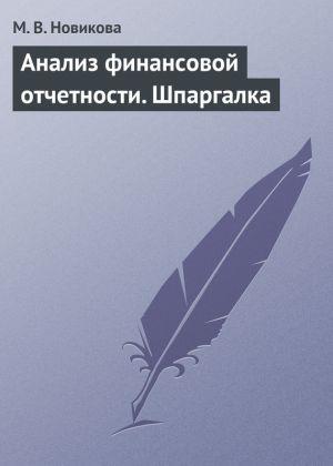 обложка книги Анализ финансовой отчетности. Шпаргалка автора Мария Новикова