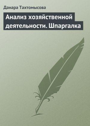 обложка книги Анализ хозяйственной деятельности. Шпаргалка автора Данара Тахтомысова