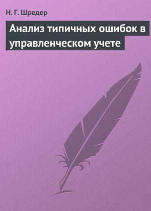 обложка книги Анализ типичных ошибок в управленческом учете автора Наталья Шредер