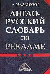 обложка книги Англо-русский словарь по рекламе автора Александр Назайкин