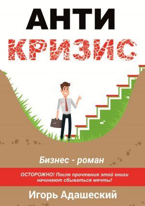 обложка книги АнтиКризис автора Игорь Адашевский