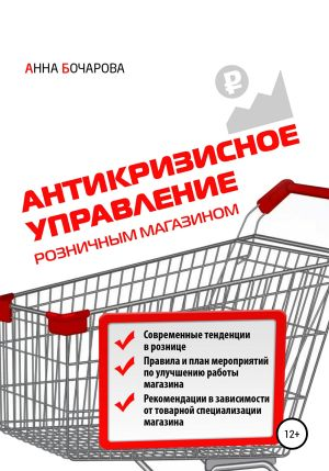 обложка книги Антикризисное управление розничным магазином автора Анна Бочарова