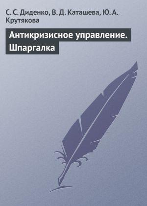 обложка книги Антикризисное управление. Шпаргалка автора Вера Каташева