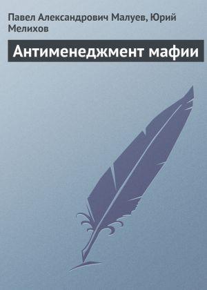 обложка книги Антименеджмент мафии автора Юрий Мелихов