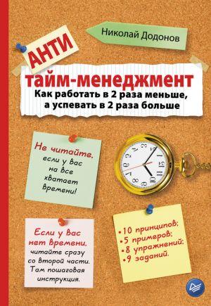 обложка книги Антитайм-менеджмент автора Николай Додонов