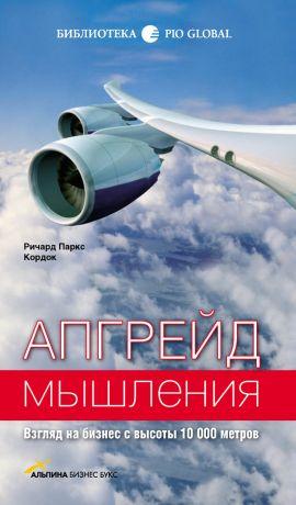 обложка книги Апгрейд мышления: Взгляд на бизнес с высоты 10 000 метров автора Ричард Кордок