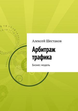 обложка книги Арбитраж трафика автора Алексей Шестаков
