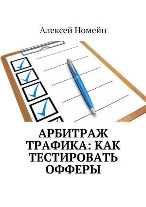 обложка книги Арбитраж трафика: как тестировать офферы автора Алексей Номейн