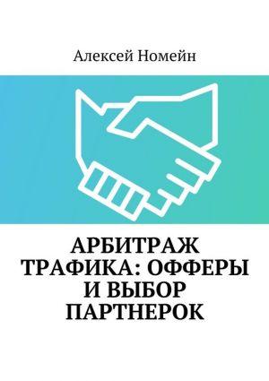 обложка книги Арбитраж трафика: офферы ивыбор партнерок автора Алексей Номейн