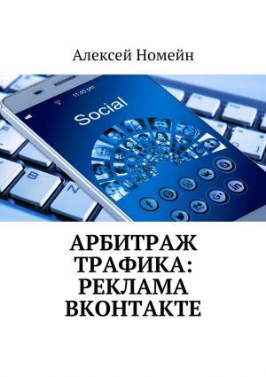 обложка книги Арбитраж трафика: реклама ВКонтакте автора Алексей Номейн