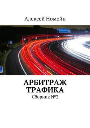 обложка книги Арбитраж трафика. Сборник№2 автора Алексей Номейн