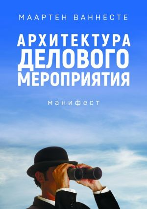 обложка книги Архитектура делового мероприятия. манифест автора Маартен Ваннесте
