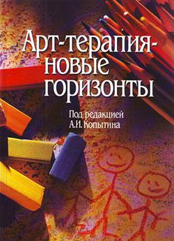 обложка книги Арт-терапия – новые горизонты автора  Коллектив авторов