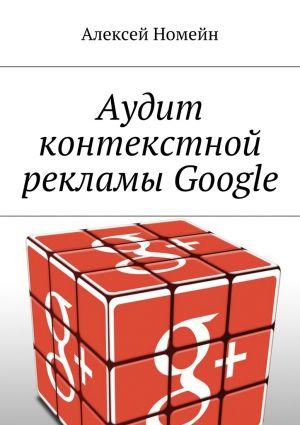 обложка книги Аудит контекстной рекламы Google автора Алексей Номейн