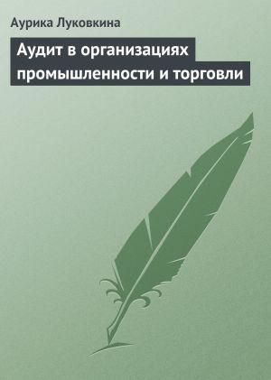 обложка книги Аудит в организациях промышленности и торговли автора Аурика Луковкина