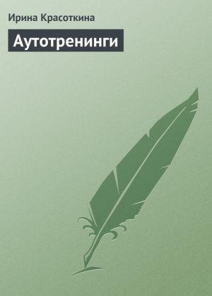 обложка книги Аутотренинги автора Ирина Красоткина