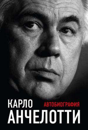 обложка книги Автобиография автора Карло Анчелотти