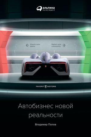 обложка книги Автобизнес новой реальности автора Владимир Попов