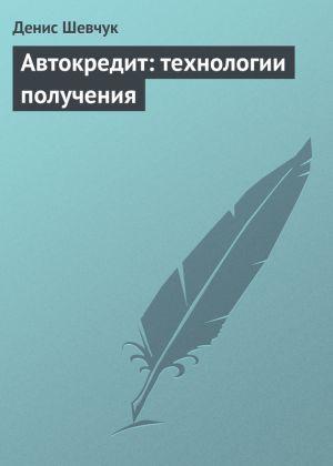 обложка книги Автокредит: технологии получения автора Денис Шевчук