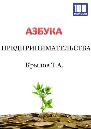 обложка книги Азбука предпринимательства автора Тимофей Крылов