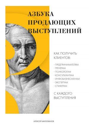 обложка книги Азбука продающих выступлений автора Алексей Милованов