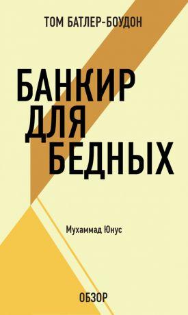 обложка книги Банкир для бедных. Муххамад Юнус (обзор) автора Том Батлер-Боудон