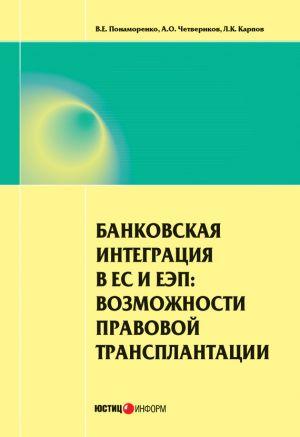 обложка книги Банковская интеграция в ЕС и ЕЭП: возможности правовой трансплантации автора Артем Четвериков