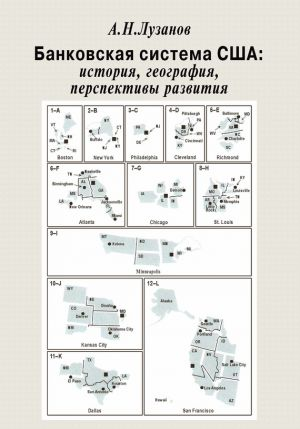 обложка книги Банковская система США: история, география, перспективы развития автора Андрей Лузанов