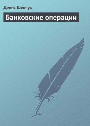 обложка книги Банковские операции автора Денис Шевчук