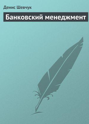 обложка книги Банковский менеджмент автора Денис Шевчук
