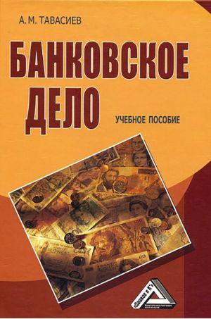 обложка книги Банковское дело автора Ахсар Тавасиев