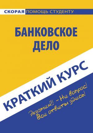 обложка книги Банковское дело автора Галина Жирова