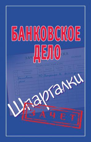 обложка книги Банковское дело. Шпаргалки автора Мария Кановская
