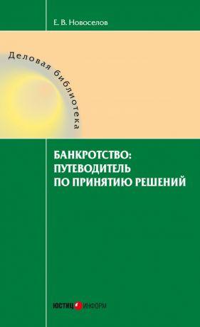 обложка книги Банкротство: путеводитель по принятию решений автора Евгений Новоселов