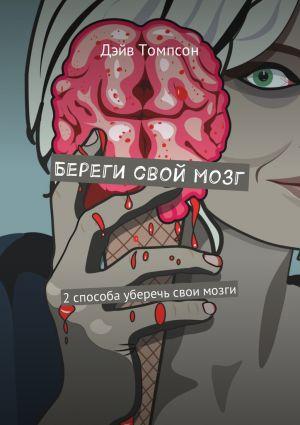 обложка книги Береги своймозг. 2способа уберечь свои мозги автора Дэйв Томпсон