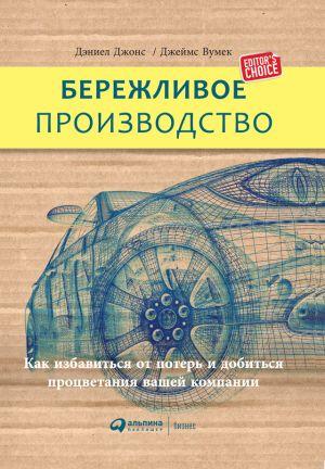 обложка книги Бережливое производство: Как избавиться от потерь и добиться процветания вашей компании автора Джеймс Вумек