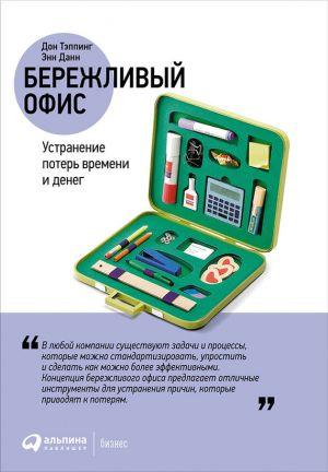 обложка книги Бережливый офис: Устранение потерь времени и денег автора Энн Данн