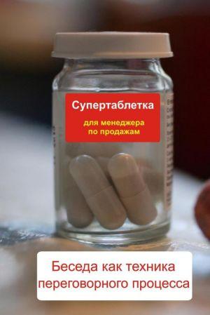 обложка книги Беседа как техника переговорного процесса автора Илья Мельников