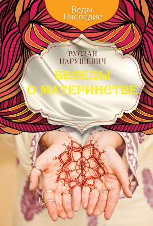 обложка книги Беседы о материнстве автора Руслан Нарушевич