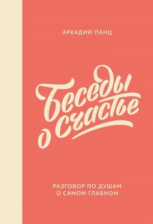 обложка книги Беседы о счастье автора Аркадий Панц