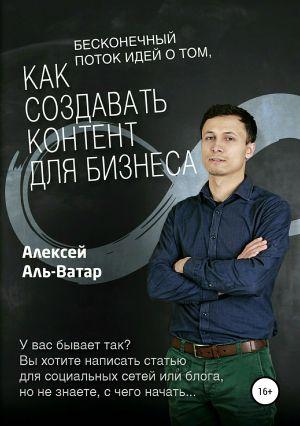 обложка книги Бесконечный поток идей о том, как создавать контент для бизнеса автора Алексей Аль-Ватар